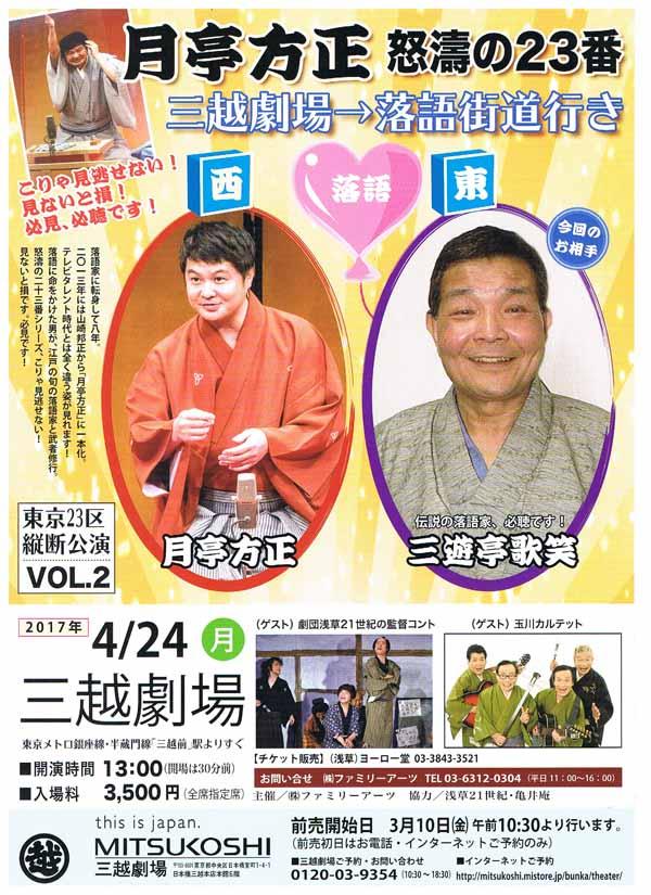 月亭方正 怒涛の23番 三越劇場→落語街道行き