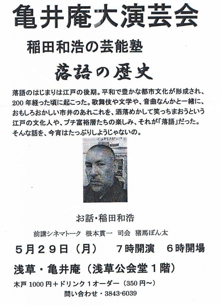亀井庵大演芸会:5月29日