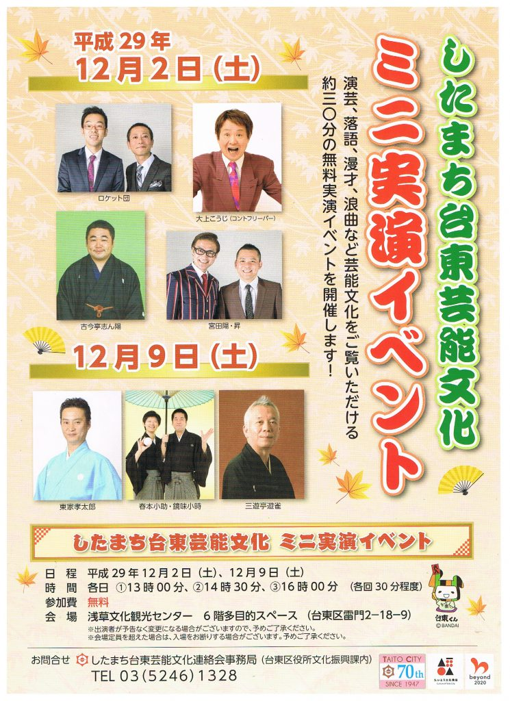 したまち台東芸能文化ミニ実演イベント