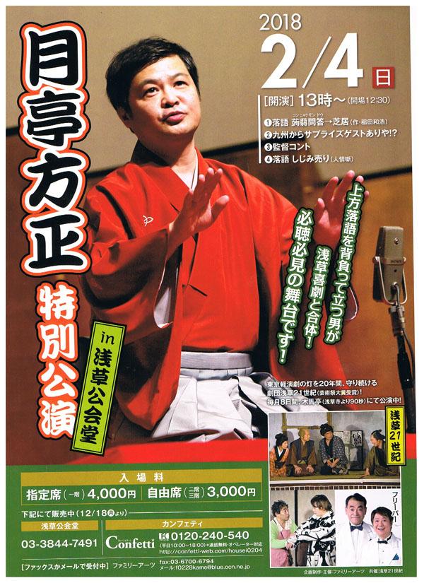 月亭方正 特別公演(浅草公会堂)