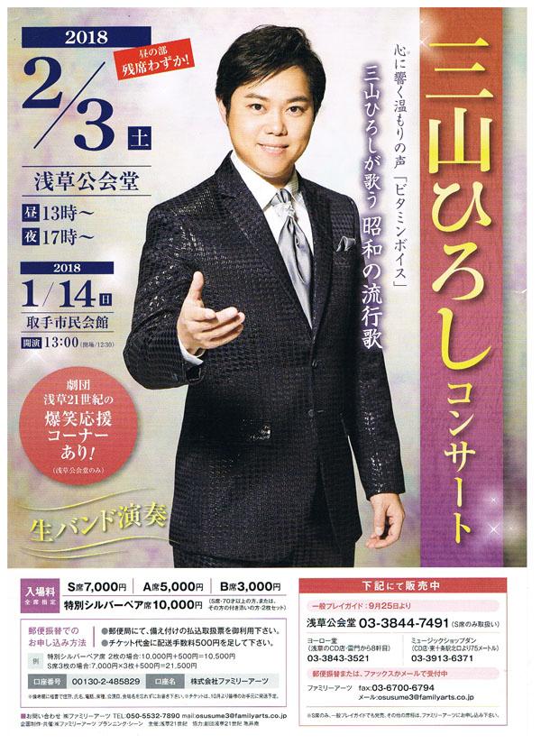 三山ひろしコンサート 18/2/3 (土) 13:00 浅草公会堂