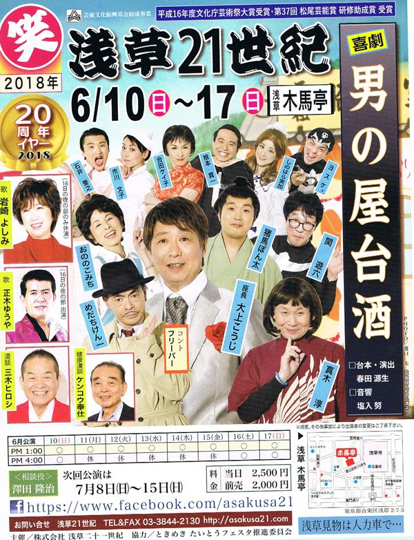 お笑い浅草21世紀5月公演