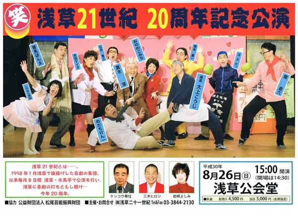 浅草21世紀 20周年記念公演