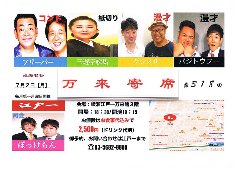 ◆2018年7月2日(月)◆ 第318回 『江戸一 万来寄席』