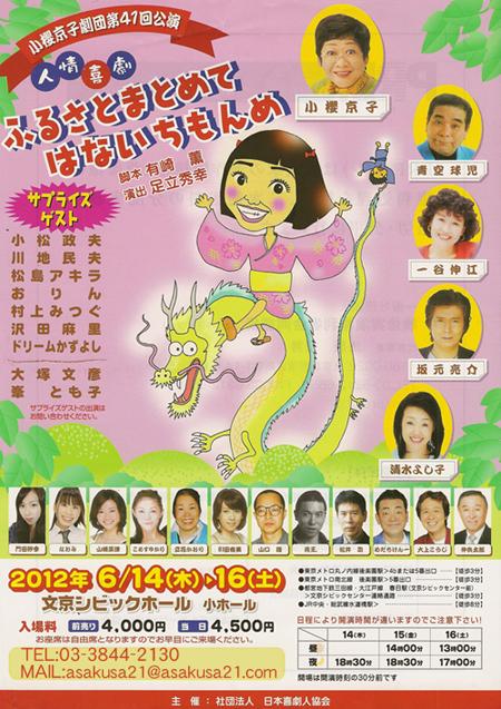 小櫻京子劇団第41回公演 6月14日~16 文京シビックホール