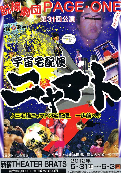 脱線劇団PAGE・ONEパートⅡ 5月31日~6月3日 新宿シアターブラッツ