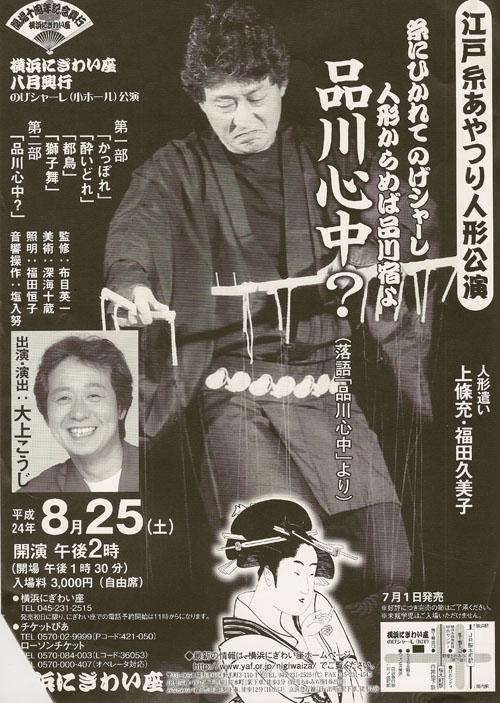 江戸糸あやつり人形公演