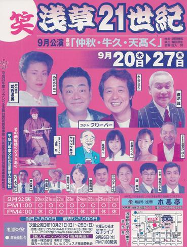 浅草21世紀  9月公演