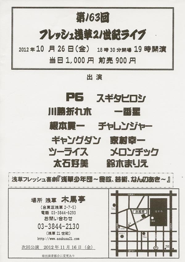 浅草唯一の定期公演ライヴ:21世紀ライブ