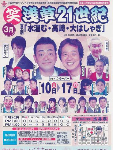 浅草21世紀 3月公演