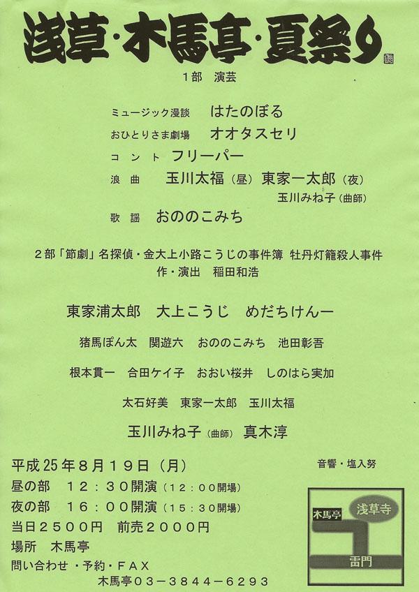 浅草・木馬亭・夏祭り