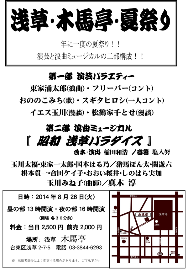 浅草・木馬亭・夏祭り(8月26日(火)  ) 演芸と浪曲ミュージカルの二部構成!!