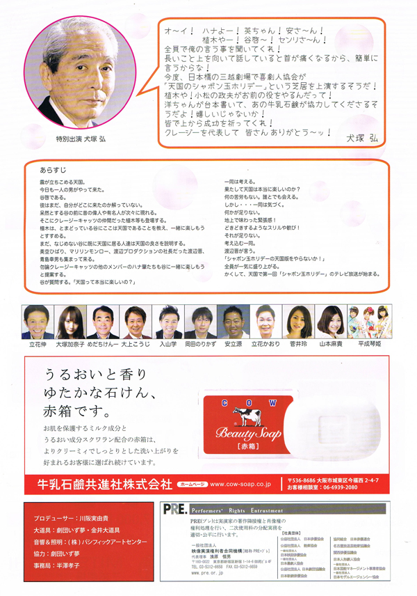 第4回日本喜劇人まつり 3月27日~29日
