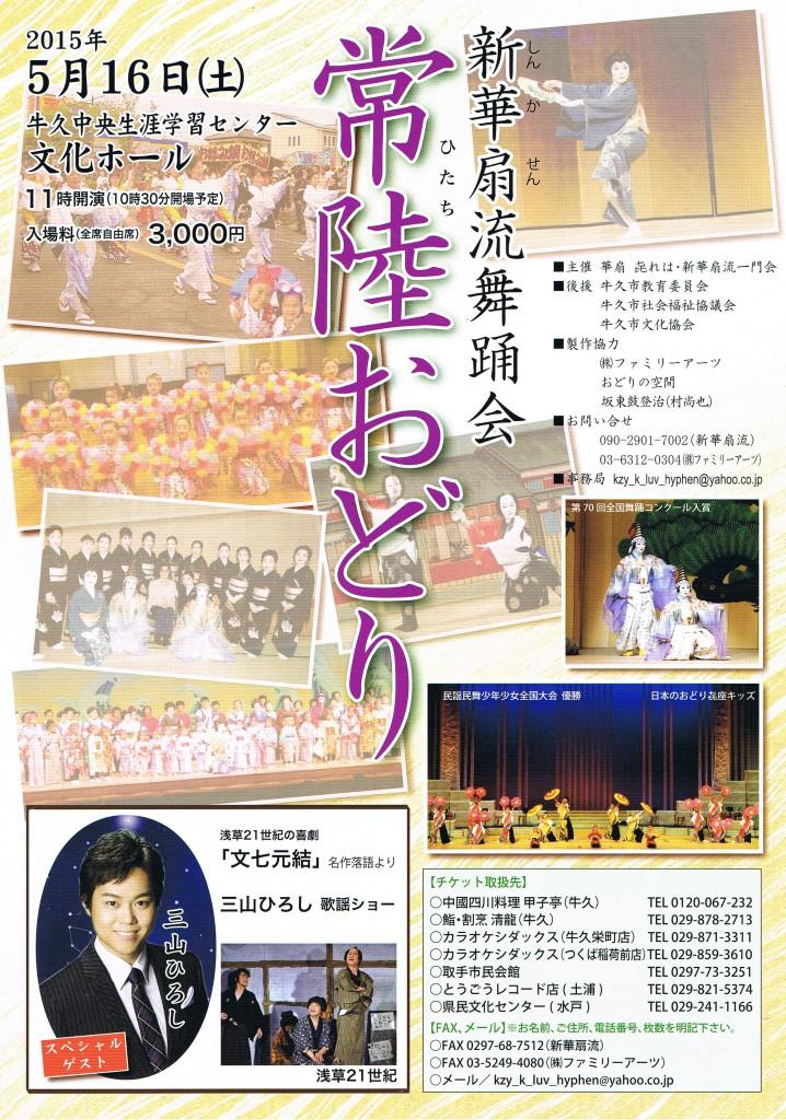 新華扇流舞踊会「常陸おどり」