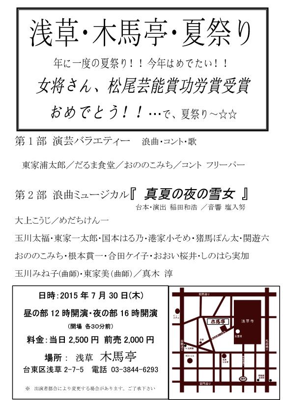 浅草・木馬亭・夏祭り:2015年7月30日(木)