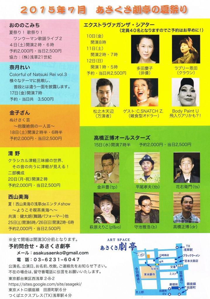 夏祭り!歌祭り!おののこみちワンウーマン歌謡ライブ2