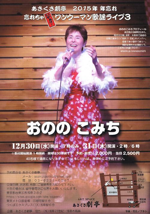 おののこみちワンウーマン歌謡ライブ3