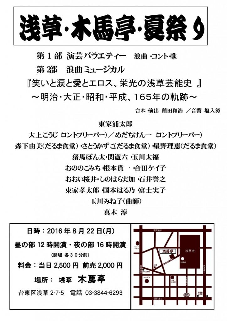 浅草・木馬亭・夏祭