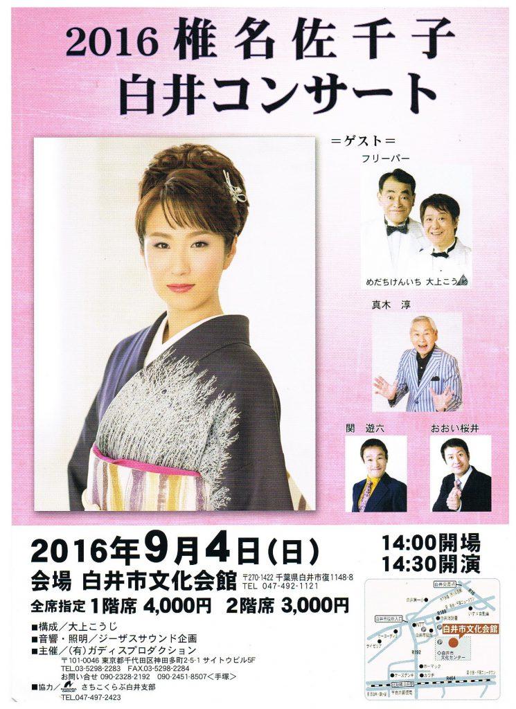 椎名佐千子 白井コンサート
