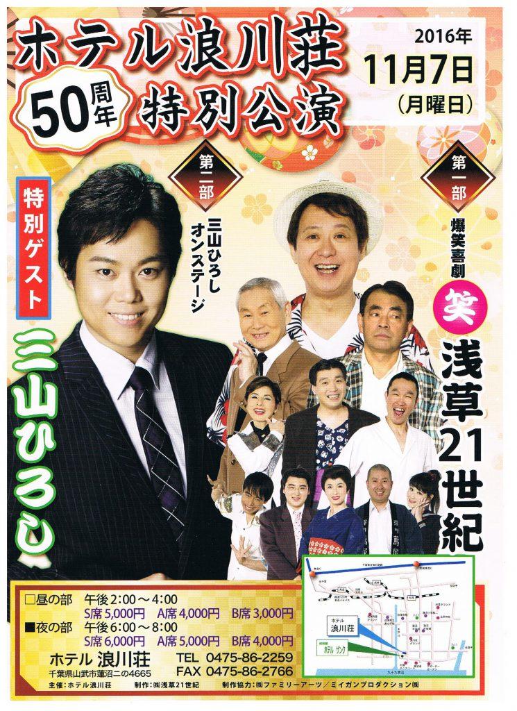 ホテル浪川荘50周年特別公演 特別ゲスト三山ひろし