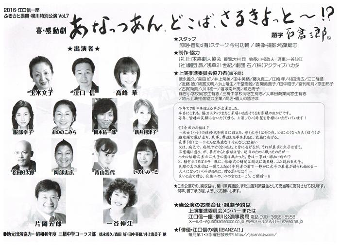 江口信一座・柳川特別凱旋公演Vol.7