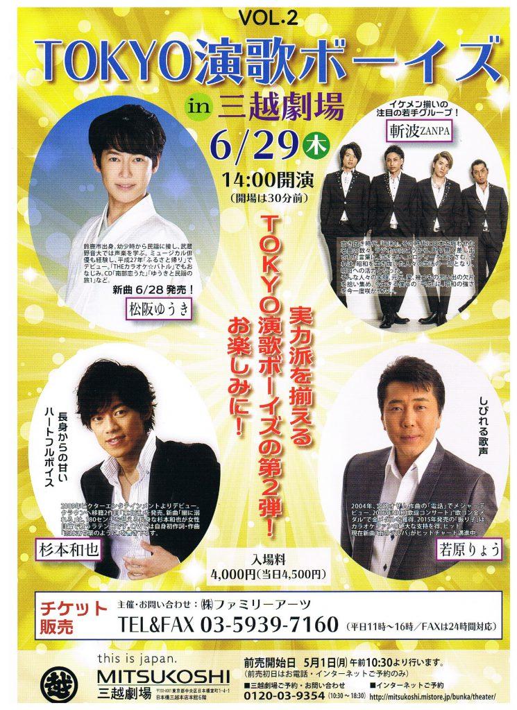【劇】TOKYO演歌ボーイズ VOL.2