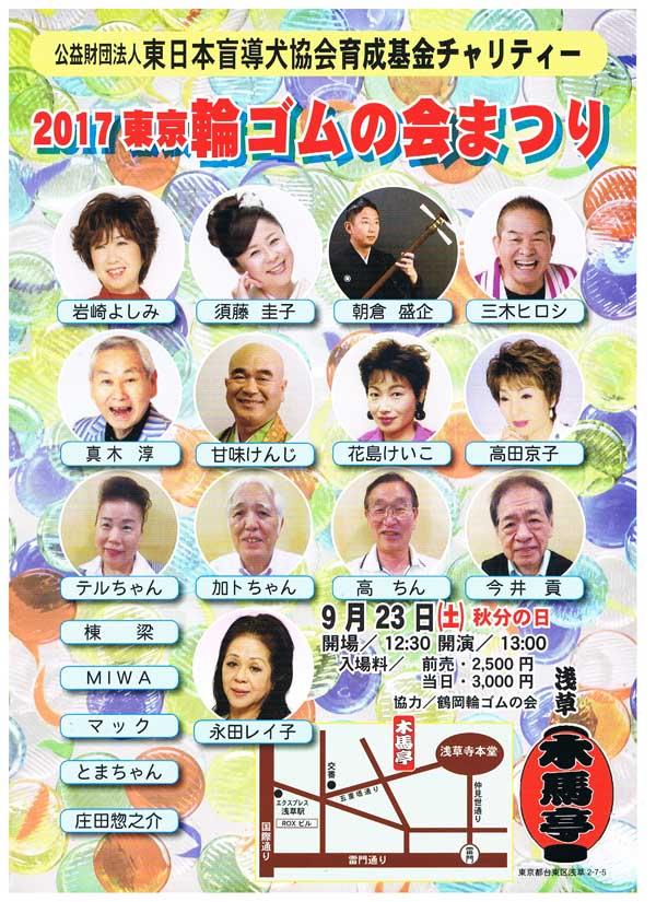 2017年9月23日(土)輪ゴムの会まつり