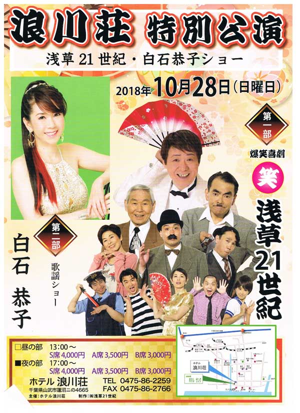 ホテル浪川荘特別公演 浅草21世紀・白石恭子ショー(10月28日)