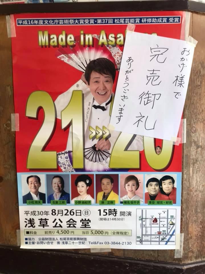【感謝】浅草21世紀20周年記念公演:完売致しました