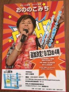 【追加公演決定】おののこみちワンウーマン歌謡ライブ8