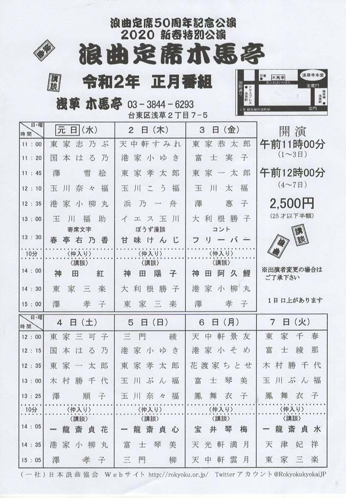浪曲定席木馬亭:2020年正月公演