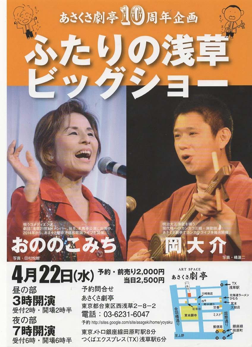 *ふたりの浅草 ビッグショー*劇亭10周年記念ライブ:おののこみち&岡大介