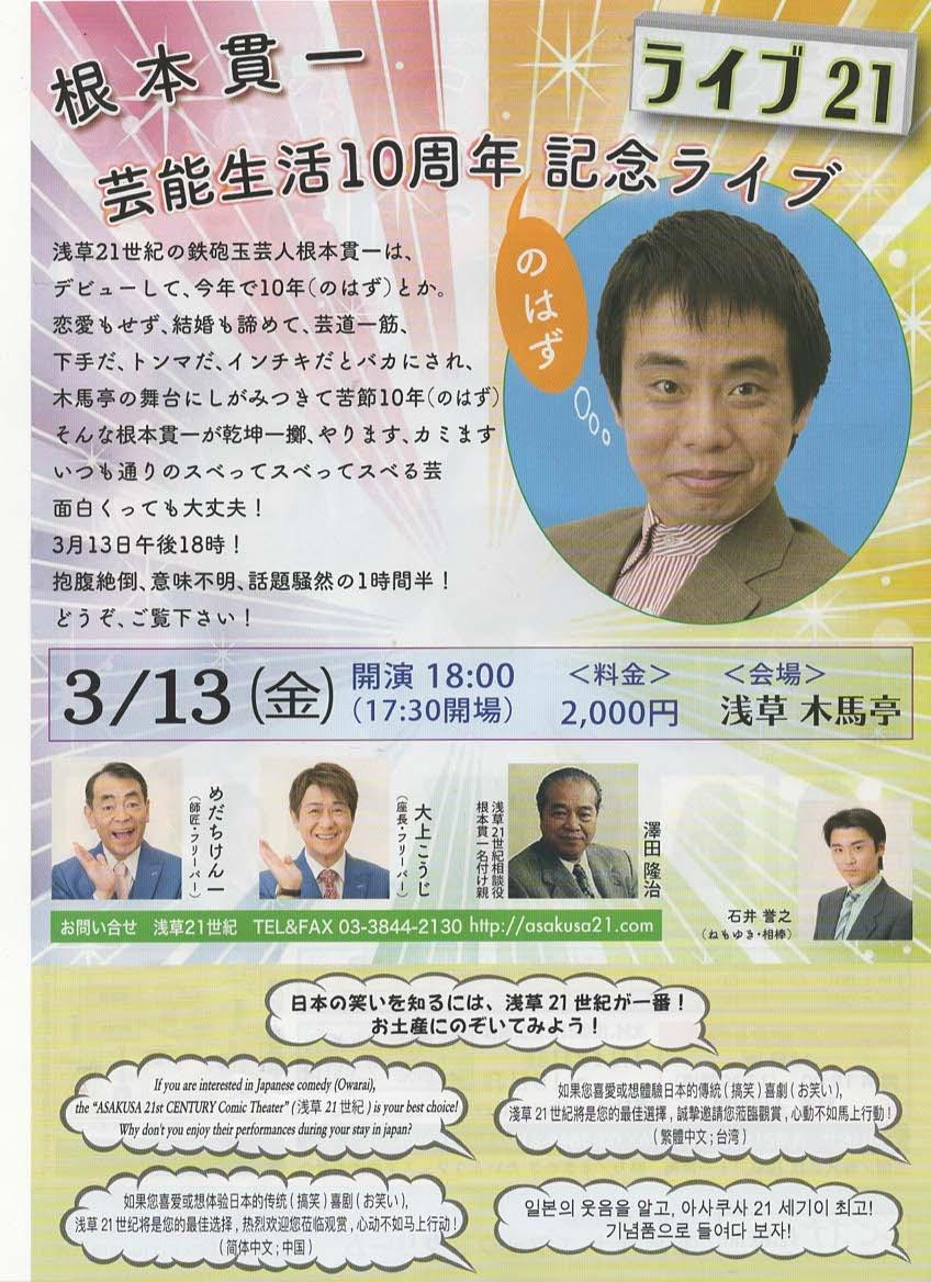 根本貫一 芸能生活10周年記念ライブ