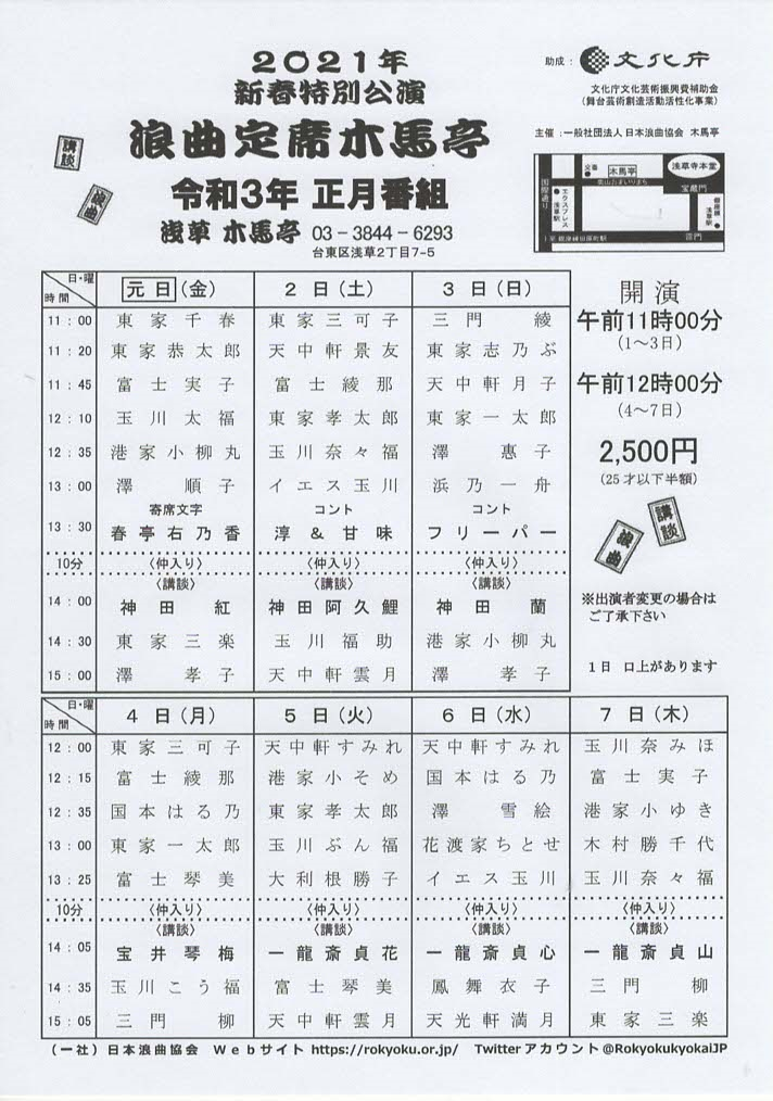 浪曲定席木馬亭 2021年 新春特別公演