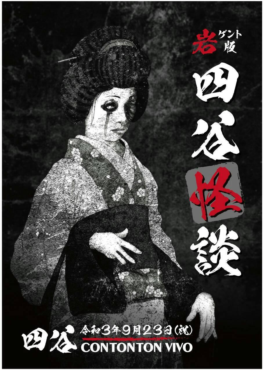 岩ゲント【NEO-四谷怪談